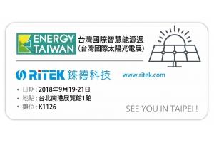 2018台灣國際智慧能源週,歡迎您蒞臨錸德攤位!