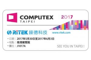 2017 Computex Taipei 台北國際電腦展歡迎蒞臨錸德參觀!