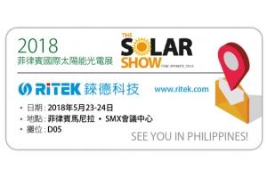 2018 菲律賓國際太陽能光電展,歡迎蒞臨錸德攤位參觀!