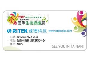 2017年台南國際生技綠能展,邀請您至錸德攤位參觀!